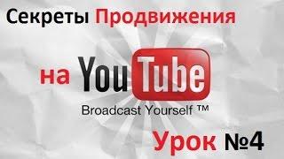 ~Урок №4 Как выложить видео в Ютуб │ Как правильно  добавить описание и теги под видео на YouTube(Курс Видео-уроков