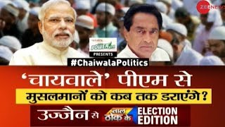 Taal Thok Ke: Why Congress resorts to 'chaiwala' jibe at PM Modi