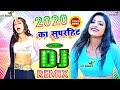 भोजपुरी Dj Ke Gana 2020 New Bhojpuri Dj Remix Song 2020 - Superhit Bhojpuri - Dj Remix 2020 dj mix