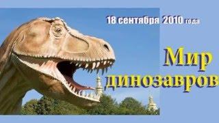 Прогулка с динозаврами. Семейная хроника
