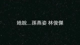 孫燕姿/林俊傑_她說 (CD version)