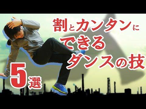 ガチれば簡単にできるダンスの技5選【主にブレイキン】