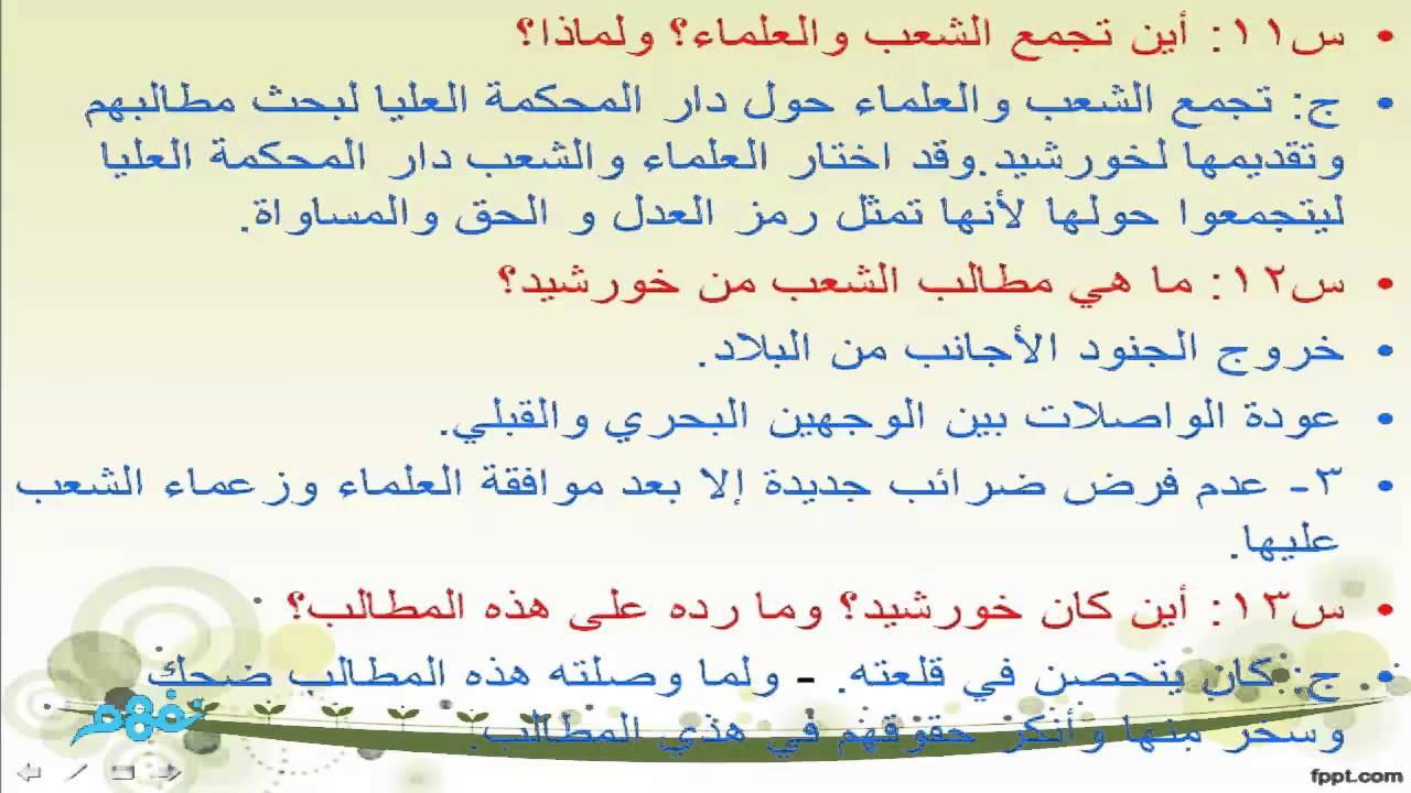 ملخص أحداث الفصل الخامس قصة كفاح شعب مصر للصف الثاني الإعدادي موقع نفهم موقع نفهم