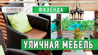 Передача «Фазенда»: Уличная мебель для балкона.
