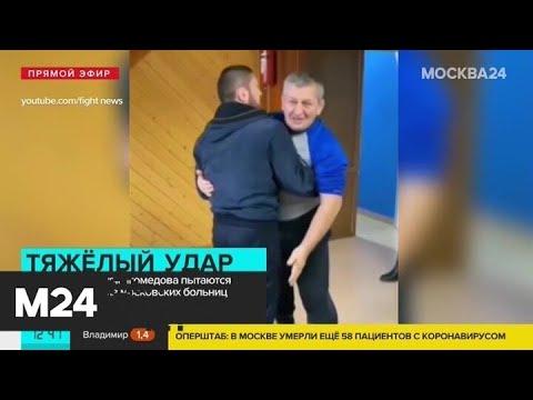 Отца Хабиба Нурмагомедова доставили в тяжелом состоянии в больницу в столице - Москва 24