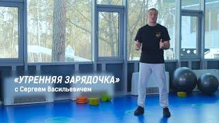 Download Лучшая утренняя зарядка с Сергеем Васильевичем Mp3 and Videos