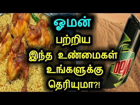 ஓமன் நாட்டை பற்றிய இந்த உண்மைகள் உங்களுக்கு தெரியுமா?! | Facts about Oman | Tamil ultimate