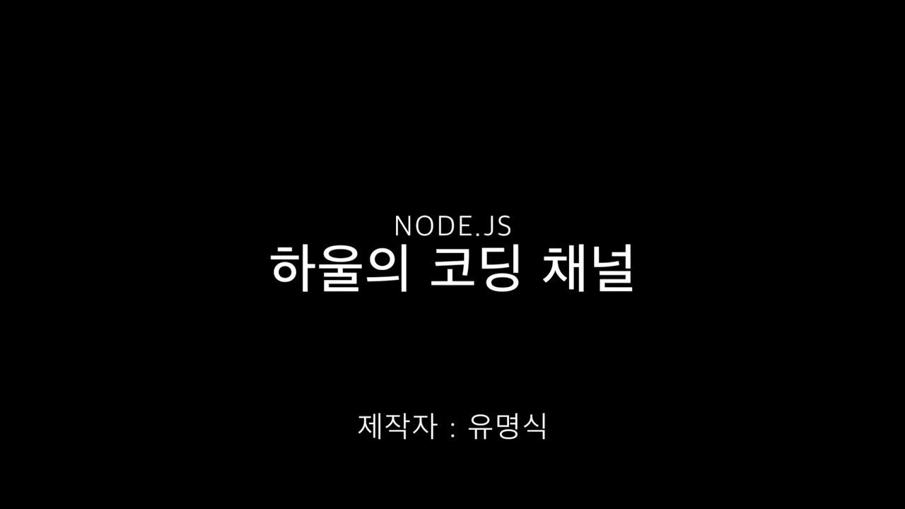 18   Node js 강의 - Qrcode