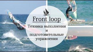 Как сделать Front loop.