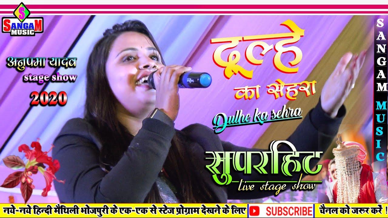 अनुपमा यादव के सुपरहिट स्टेज शो ❤दूल्हे का सेहरा Anupma yadav