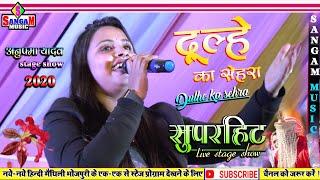 शिवेश मिश्रा और अनुपमा यादव के स्टेज शो | दूल्हे का सेहरा Anupma yadav 💕 Dulhe Ka Sehra Sangam Music