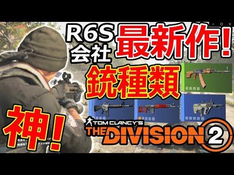 【PS4:最新作】R6S制作したUBIの新作!『実銃の種類が豊富過ぎて糞楽しいw』【実況者ジャンヌ】