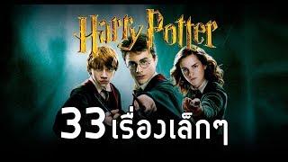 33 เรื่องเล็กๆที่คุณอาจมองข้ามในแฮรี่ พอตเตอร์ [Random]