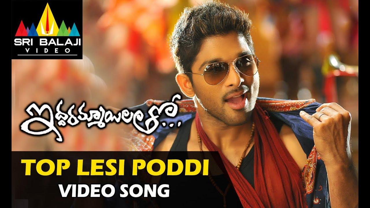 Iddarammayilatho Video Songs | Top Lesi Poddi Video Song Allu Arjun,  Catherine | Sri Balaji Video