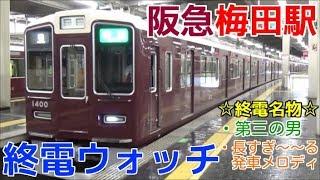 終電ウォッチ☆阪急梅田駅 神戸線・宝塚線・京都線の最終電車! 第三の男・長すぎる発車メロディなど