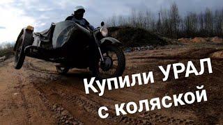 Купили мотоцикл Урал с коляской за 18 тысяч рублей|Хлам или неубиваемая техника?