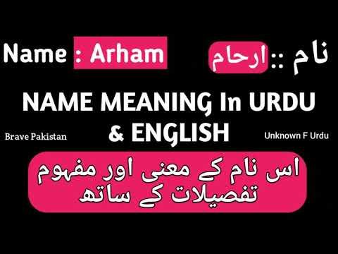 Urdu in urdu meaning name Urdu Definition