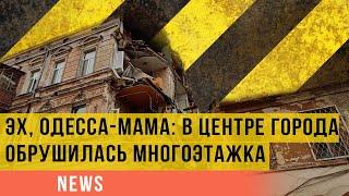 Одесса при Украине: рухнула очередная жилая многоэтажка
