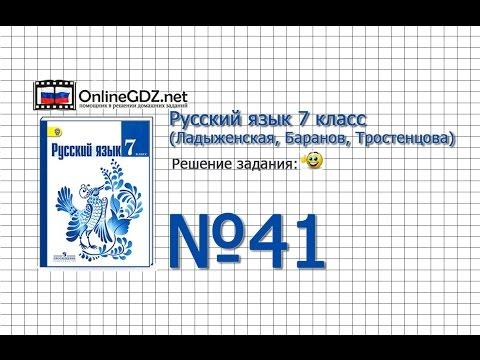 Задание № 41 — Русский язык 7 класс (Ладыженская, Баранов, Тростенцова)