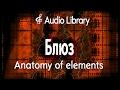 Anatomy of elements - Блюз