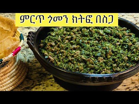 ምርጥ ጎመን ክትፎ በስጋ/ Ethiopian food