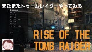 Mac版【RISE OF THE TOMB RAIDER】またまたトレジャーハントするぞー!