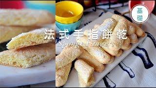 《不萊嗯的烘焙廚房》法式手指餅乾   Sponge Fingers (Lady Fingers)