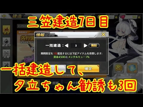 【アズールレーン】軍神の帰還!戦艦三笠建造に挑戦7日目【ゆっくり実況プレイ】