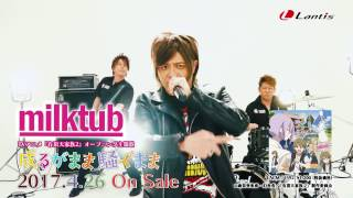 milktub TVアニメ『有頂天家族2』オープニング主題歌 「成るがまま騒ぐ...