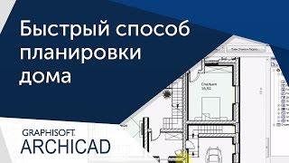 [Урок ArhiCAD] Быстрый способ создания планировки дома в Archicad