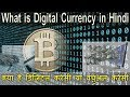 What is digital currency, virtual currency, Crypto Currency, E-money.क्या है डिजिटल करेंसी व इतिहास?
