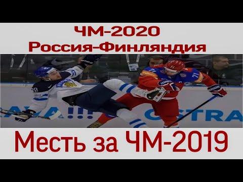 Хоккей, ЧМ-2020, Россия-Финляндия, Болеем за наших!! Красная машина вперед!!! NHL20