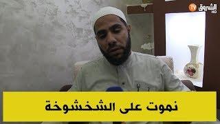 الداعية محمود حسنات من البليدة نموت على الشخشوخة
