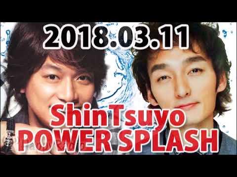 ShinTsuyo POWER SPLASH 2018年03月11日