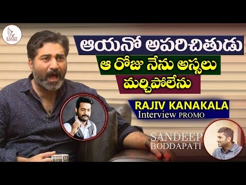 Actor Rajiv Kanakala Interview Promo |...
