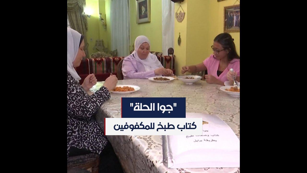 -جوا الحلة-.. كتاب طهي لمساعدة المكفوفين بمصر على تحضير الطعام  - 19:54-2021 / 8 / 2