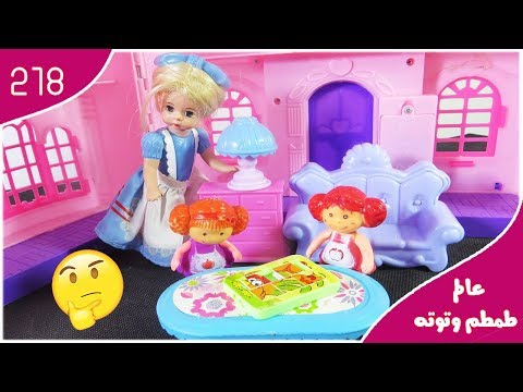 Baby sitter baby doll house baby doli play