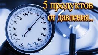 5 продуктов снидающих давление.Снижаем давление дома. Народная медицина.
