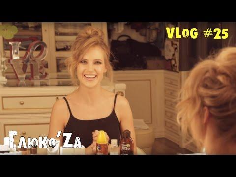 ГлюкoZa: Beauty Vlog #25 (солнцезащитные средства)
