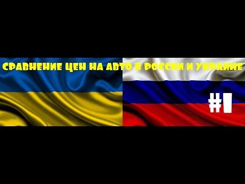 СРАВНЕНИЕ ЦЕН НА АВТО В РОССИИ И УКРАИНЕ! #1
