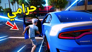 الطفل المسكين #8 ولد الجيران يسرق سيارة الطفل المسكين😰!! l فلم قراند