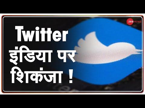 क्या ट्विटर 'बारूदी बुद्धिजीवियों' का प्लेटफॉर्म है ? | Twitter | Manish Maheshwari | Latest News