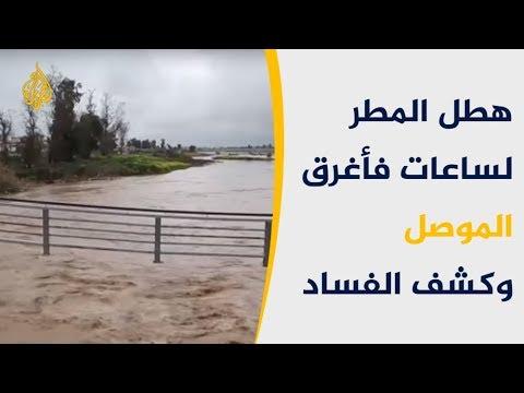 هطل المطر لساعات فأغرق الموصل وكشف الفساد  - نشر قبل 2 ساعة