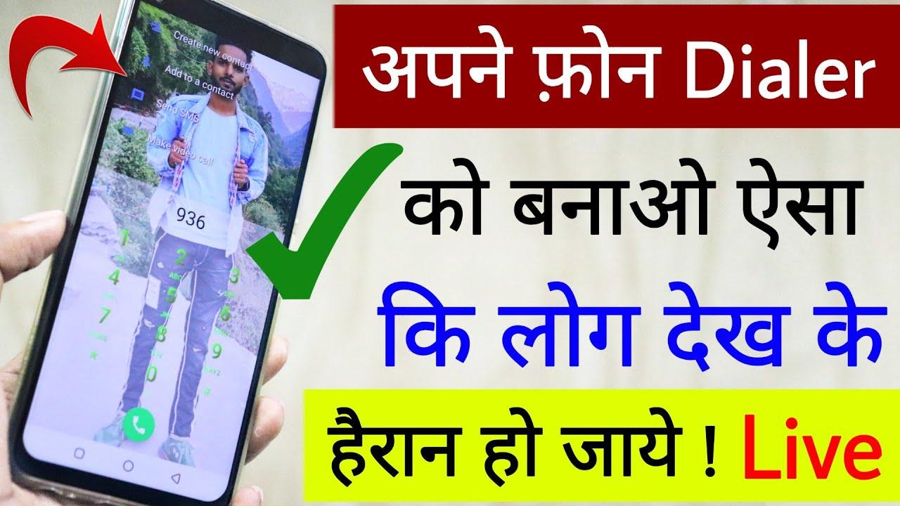 अपने फ़ोन Dialer को बनाओ ऐसा कि लोग देख के हैरान हो जाये   Hindi Tutorials
