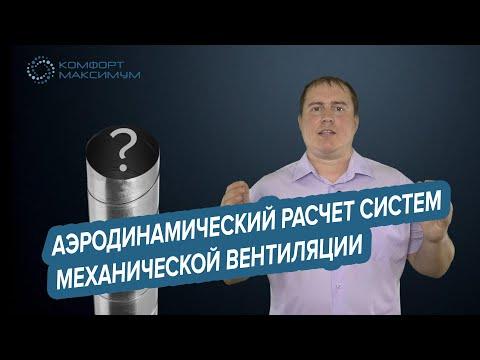 Аэродинамический расчет систем механической вентиляции