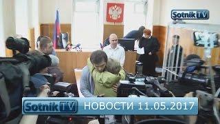НОВОСТИ. ИНФОРМАЦИОННЫЙ ВЫПУСК. 11.05.2017