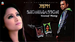 Shombhasson Yousuf Mony Ft Saoly Honey Mp3 Song Download