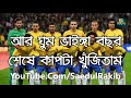 অপরাধী ব্রাজিল   Oporadhi Brazil   Oporadhi Bangla Song Brazil Version 2018   Hafizur Rahman Sohag mp4,hd,3gp,mp3 free download অপরাধী ব্রাজিল   Oporadhi Brazil   Oporadhi Bangla Song Brazil Version 2018   Hafizur Rahman Sohag