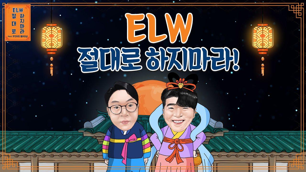 Download ELW 절대로 하지마라!