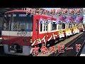 [ド迫力高速ジョイント音!] 京急本線 大森海岸駅 高速通過!